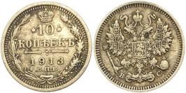 10 копеек 1913 Царская Россия — СПБ — ВС