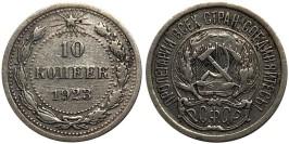 10 копеек 1923 СССР — серебро
