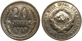 20 копеек 1929 СССР — серебро