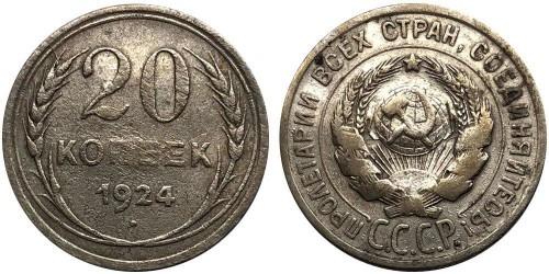 20 копеек 1924 СССР — серебро №1