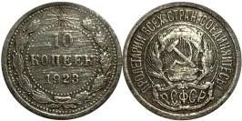 10 копеек 1923 СССР — серебро № 4