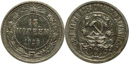 15 копеек 1923 СССР — серебро №1