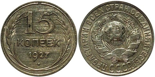 15 копеек 1927 СССР — серебро