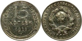 15 копеек 1928 СССР — серебро