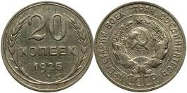 20 копеек 1925 СССР — серебро № 4