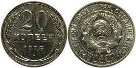 20 копеек 1925 СССР — серебро № 6