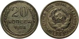 20 копеек 1924 СССР — серебро №4
