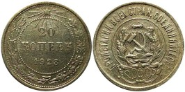 20 копеек 1923 СССР — серебро № 3