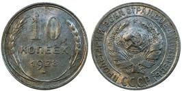 10 копеек 1928 СССР — серебро — разновидность шт. 4 — серп короткий, полюс вправо №5