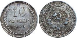 10 копеек 1928 СССР — серебро — разновидность шт. 4 — серп короткий, полюс вправо №7