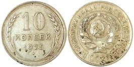 10 копеек 1925 СССР — серебро № 6