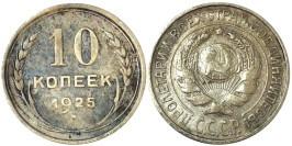 10 копеек 1925 СССР — серебро № 7