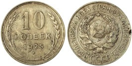 10 копеек 1925 СССР — серебро № 8