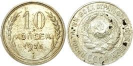 10 копеек 1925 СССР — серебро № 9