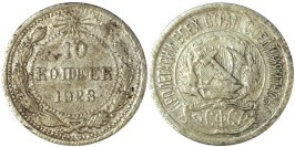 10 копеек 1923 СССР — серебро № 5