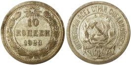 10 копеек 1923 СССР — серебро № 6