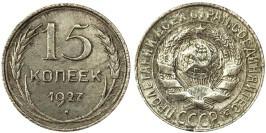 15 копеек 1927 СССР — серебро № 2