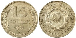 15 копеек 1927 СССР — серебро № 3