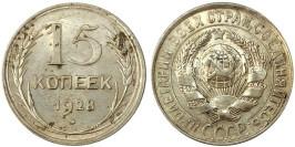 15 копеек 1928 СССР — серебро № 2