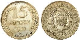 15 копеек 1928 СССР — серебро № 3