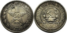 50 копеек 1921 СССР — серебро — АГ