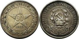 50 копеек 1922 СССР — серебро — ПЛ №1