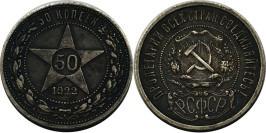 50 копеек 1922 СССР — серебро — ПЛ — №4