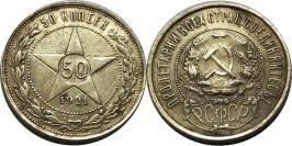 50 копеек 1921 СССР — серебро — АГ №2