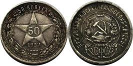 50 копеек 1922 СССР — серебро — ПЛ — №6