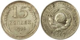 15 копеек 1925 СССР — серебро — ости разомкнуты — шт. 1.2 – з. ш. выпуклый №1