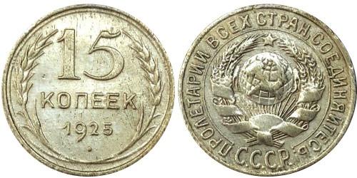 15 копеек 1925 СССР — серебро №3