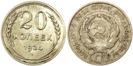 20 копеек 1924 СССР — серебро №5