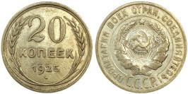20 копеек 1925 СССР — серебро № 7