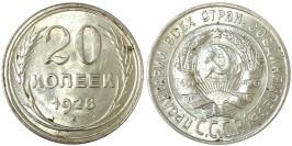 20 копеек 1928 СССР — серебро № 5
