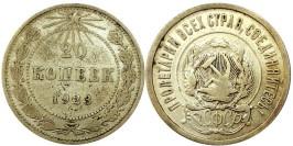 20 копеек 1923 СССР — серебро № 5
