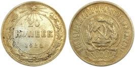 20 копеек 1923 СССР — серебро № 4