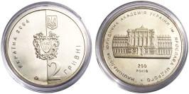 2 гривны 2004 Украина — 200 лет Национальной юридической академии имени Ярослава Мудрого (уценка)