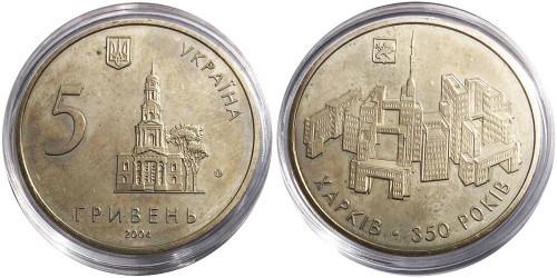 5 гривен 2004 Украина — 350 лет Харькову — уценка №1