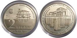 2 гривны 2004 Украина — 200 лет Харьковскому университету им. Каразина (уценка)