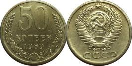 50 копеек 1969 СССР