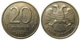 20 рублей 1993 ММД Россия — магнитная