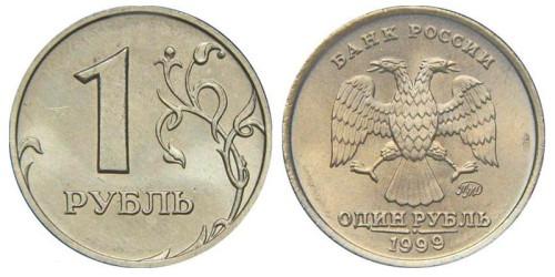1 рубль 1999 ММД Россия