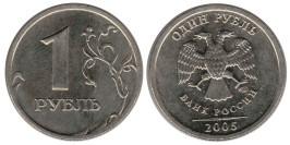 1 рубль 2005 СПМД Россия