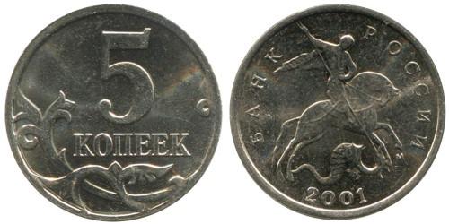 5 копеек 2001 М Россия