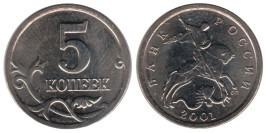 5 копеек 2001 СП Россия