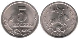 5 копеек 2005 СП Россия