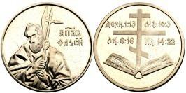 Памятная медаль — Апостол Фаддей — Апостол Фадей