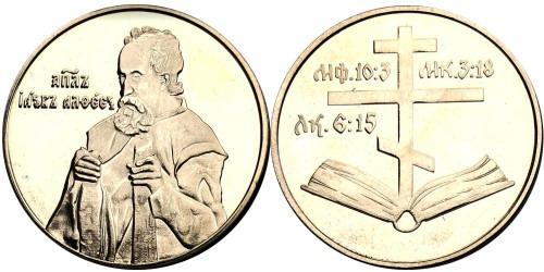 Памятная медаль — Апостол Иаков Алфеев — Апостол Яків Алфеїв