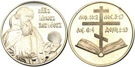 Памятная медаль — Апостол Иаков Зеведеев — Апостол Яків Зеведеїв