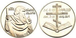 Памятная медаль — Апостол Симон — Апостол Симон